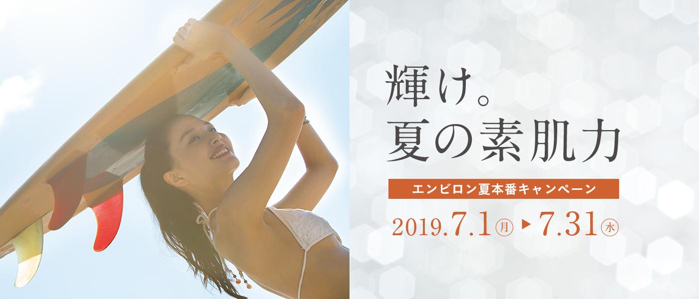 輝け。夏の素肌力 エンビロン夏本番キャンペーン 2019.7.1(月)▶7.31(水)