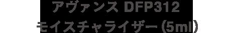 アヴァンス DFP312 モイスチャライザー(5ml)