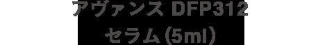 アヴァンス DFP312 セラム(5ml)